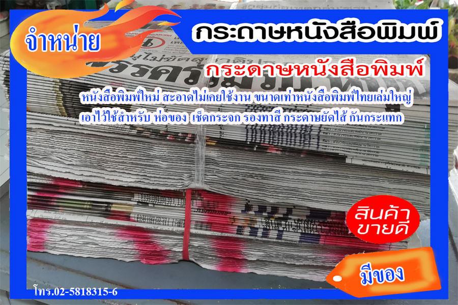 กระดาษหนังสือพิมพ์ เก่า สภาพใหม่100% ไม่ผ่านการใช้งาน