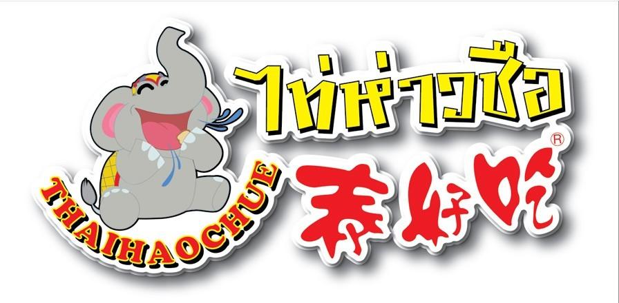 ตราไท่ห่าวชือ, Thai Hao Chue Brand, 泰好吃牌