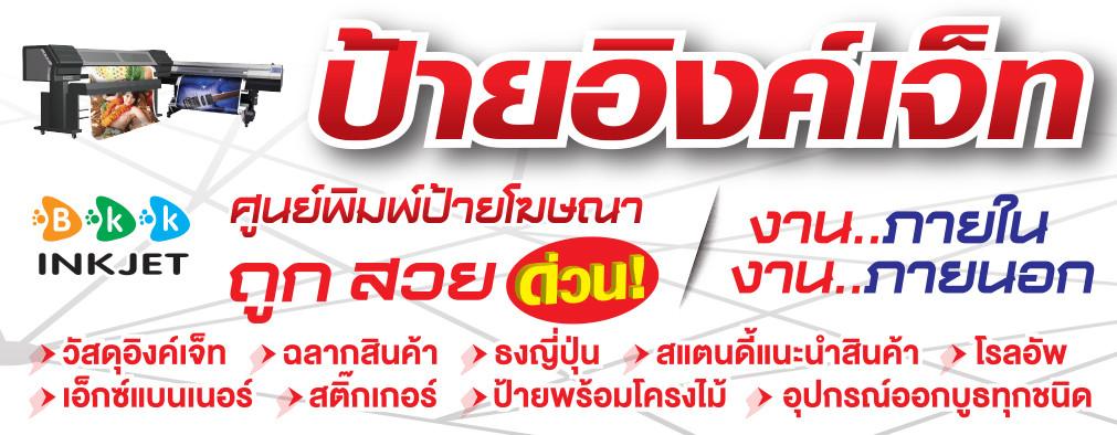 ป้ายโฆษณาหมู่บ้าน Copy