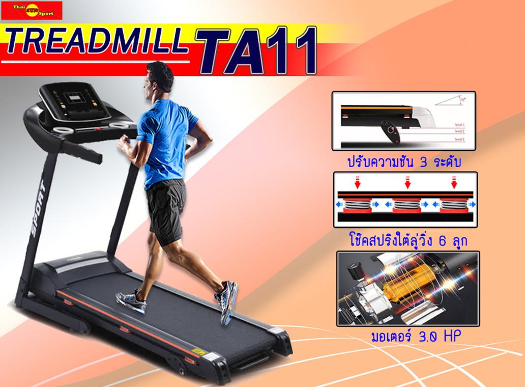 ลู่วิ่งไฟฟ้า Thai Sun Sport รุ่น TA11
