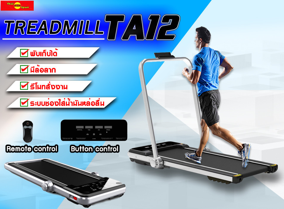 ลู่วิ่งไฟฟ้า Thai Sun Sport รุ่น TA12