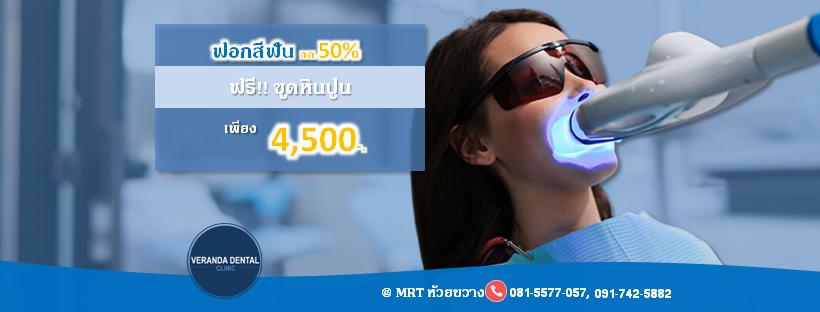 ฟอกสีฟันที่คลินิก ฟันขาวขึ้นทันที โดยทันตแพทย์ เพียง 4,500 บาท ฟรีขูดหินปูน