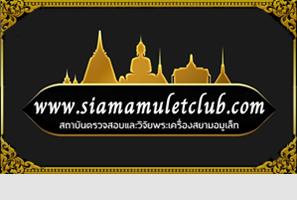 Siam Amulet