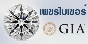 GIA Banner