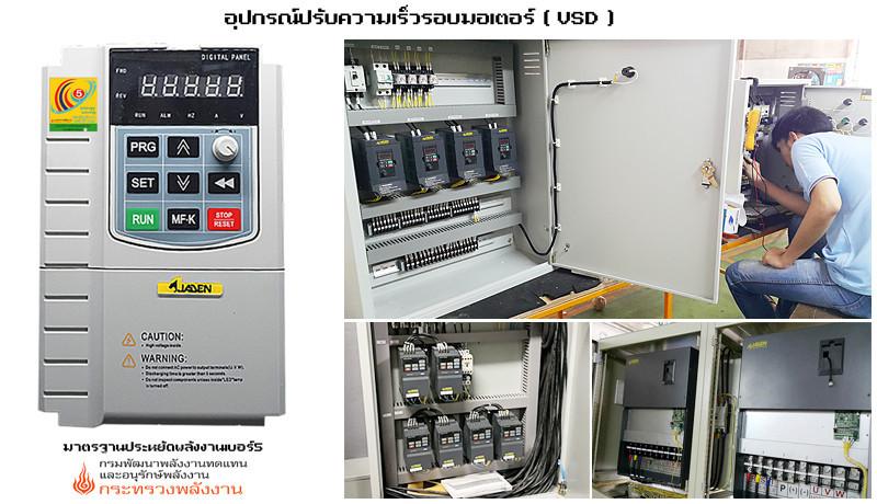 อุปกรณ์ปรับความเร็วรอบมอเตอร์ ( VSD )