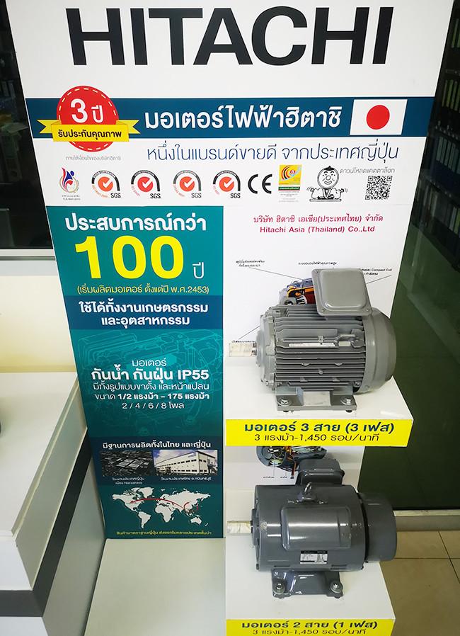 มอเตอร์ไฟฟ้า Hitachi