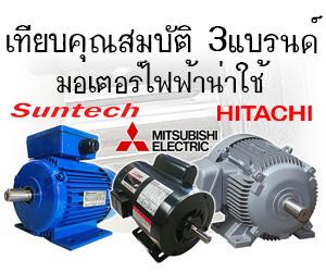 มอเตอร์ไฟฟ้า Induction motor