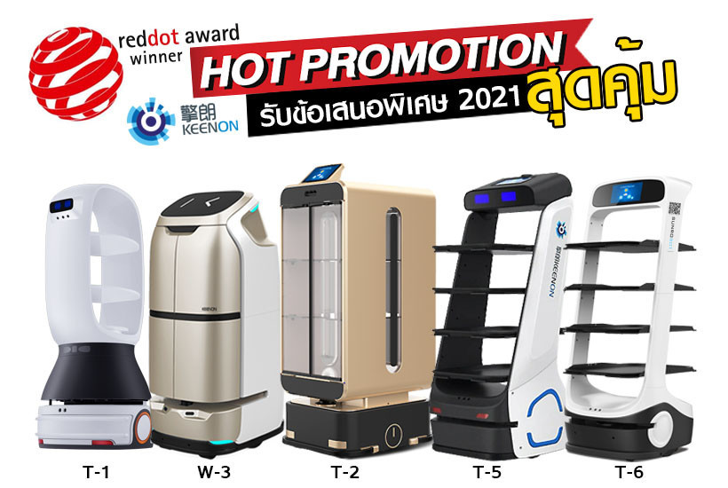 keenonrobot promotion 2021