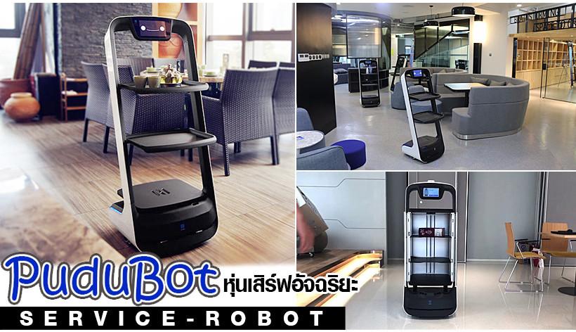 PuduBot หุ่นยนต์บริการ ( Dilivery Robot )