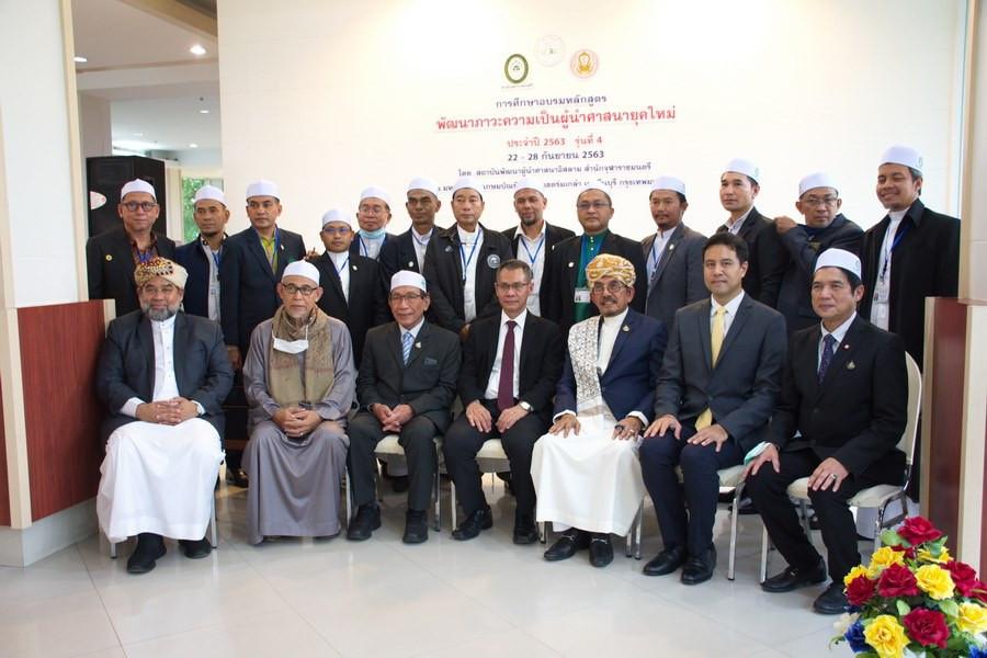 พัฒนาภาวะความเป็นผู้นำศาสนายุคใหม่ ประจำปี 2563  รุ่นที่ 4