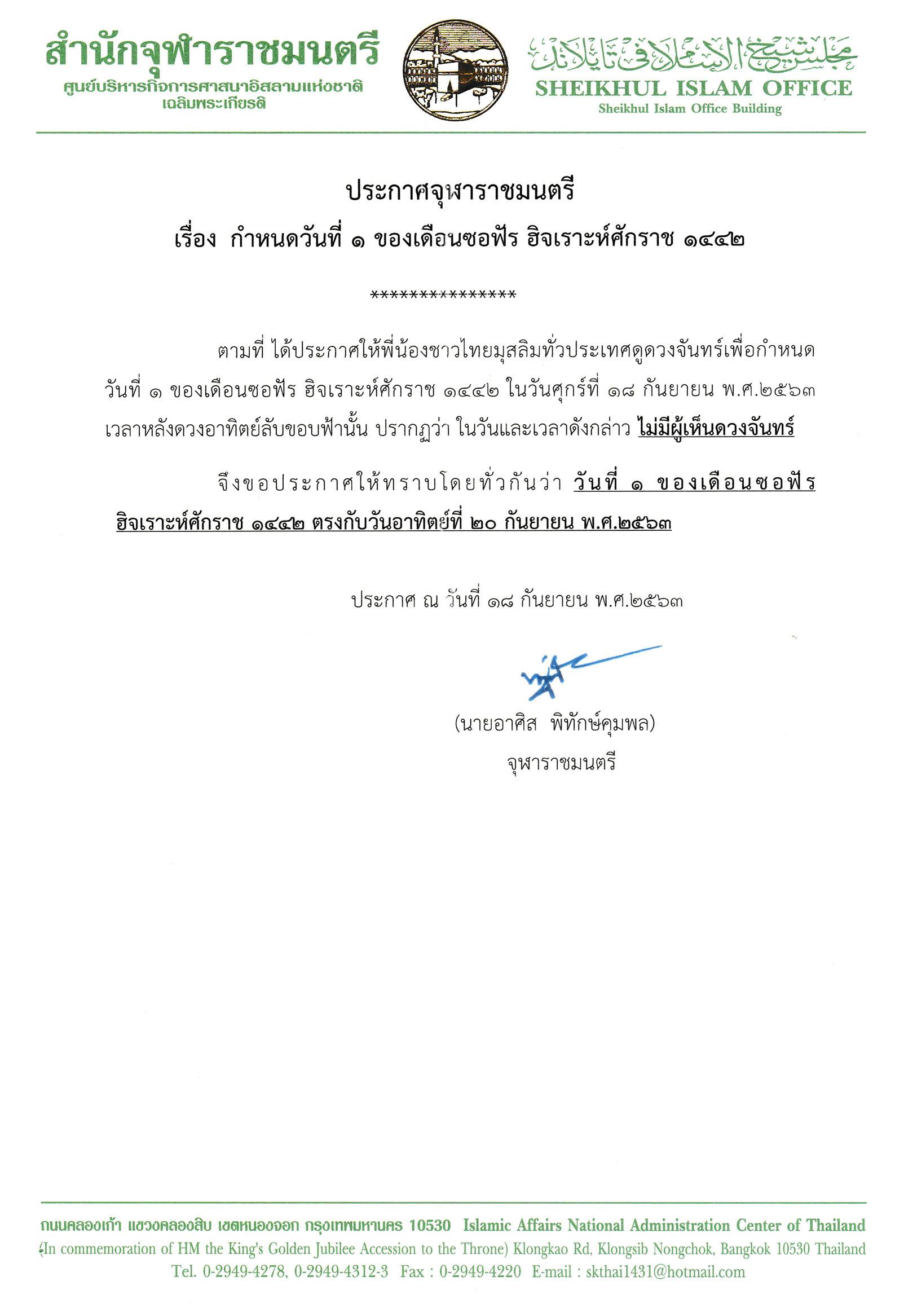 ประกาศจุฬาราชมนตรี เรื่อง กำหนดวันที่ 1 ของเดือนซอฟัร  ฮศ 1442