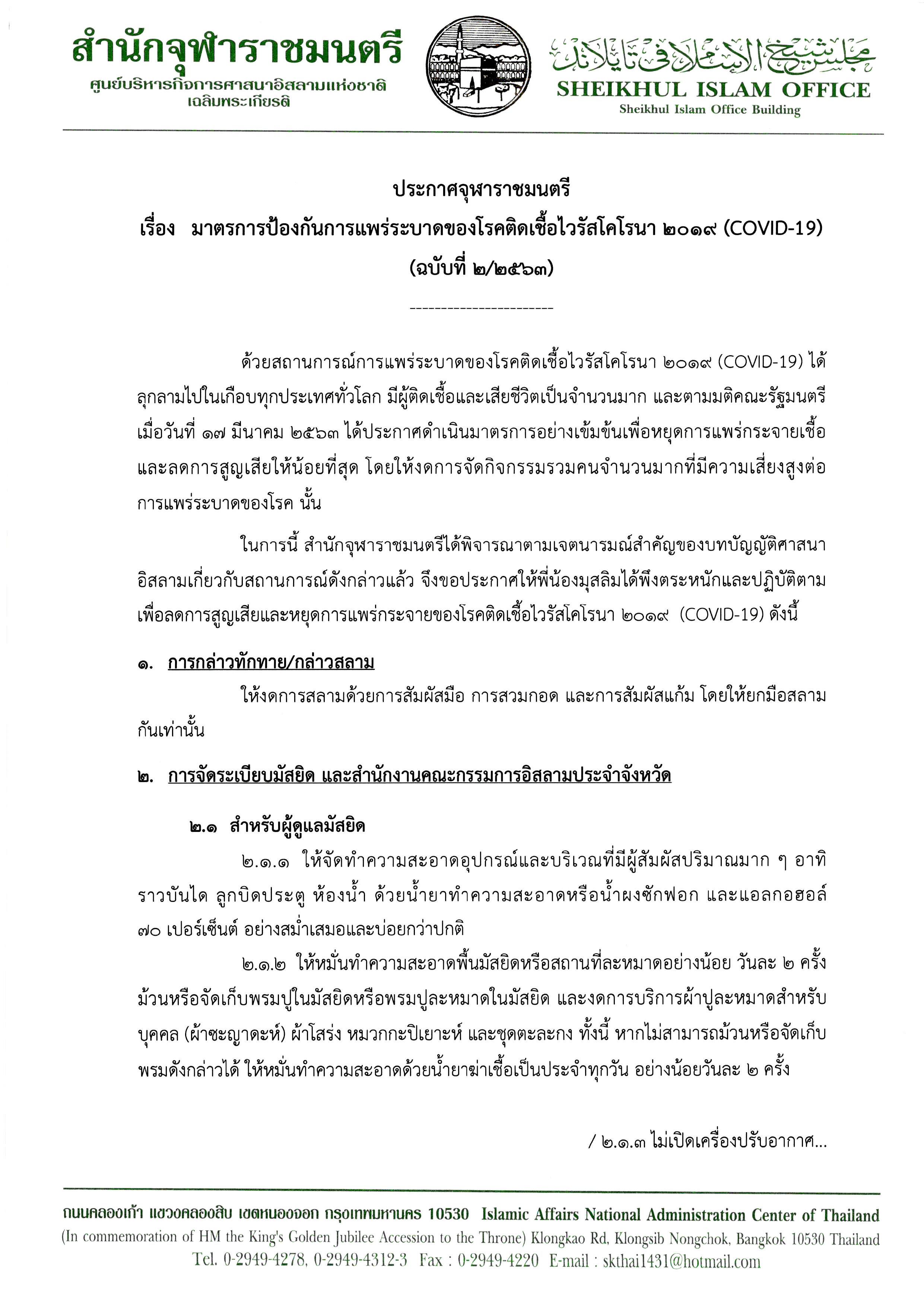 มาตรการป้องกันการแพร่ระบาดของโรคติดเชื้อไวรัสโคโรนา 2019 (COVID-19) ฉบับที่ 2/2563