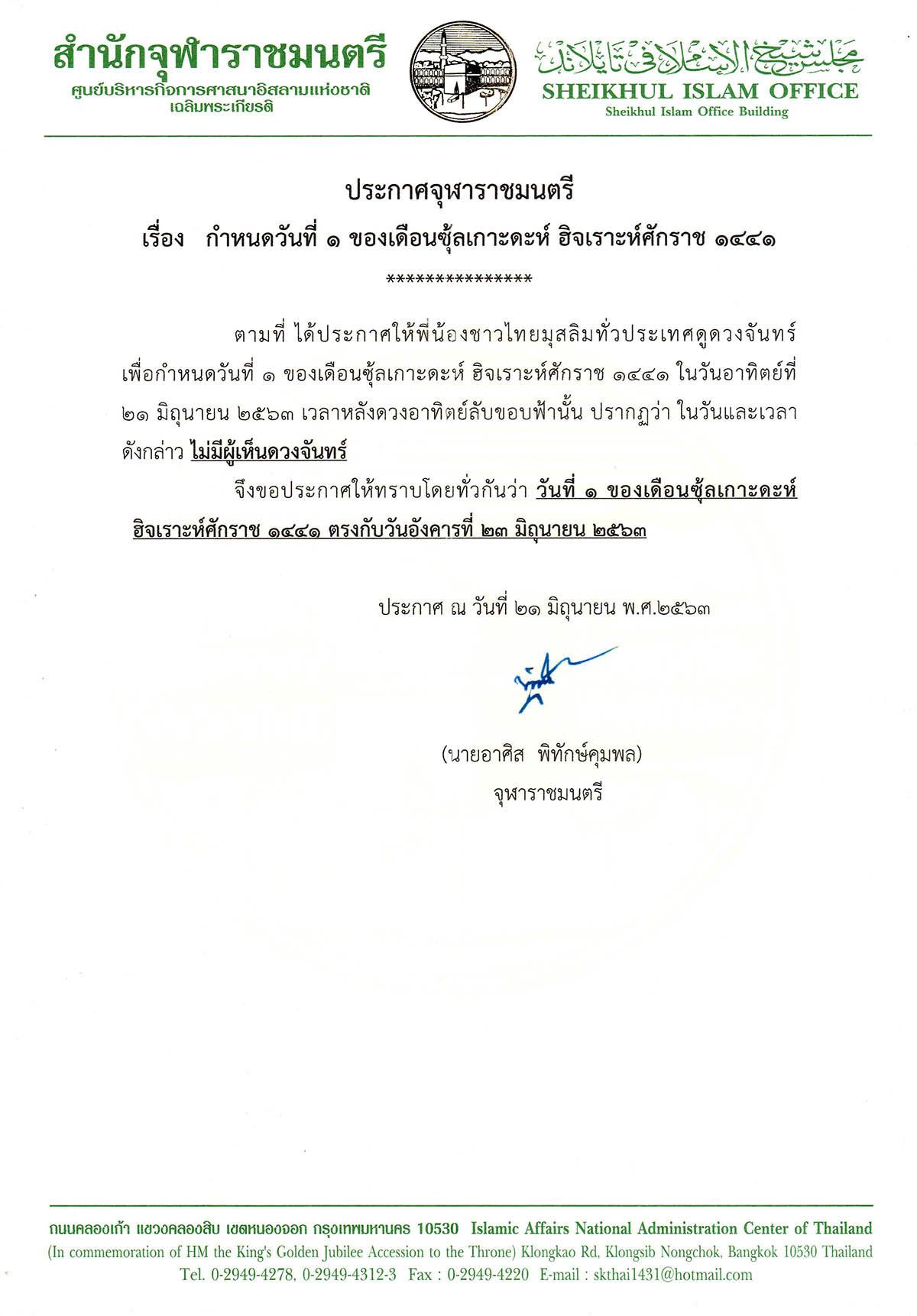ประกาศจุฬาราชมนตรี เรื่อง กำหนดวันที่ 1 ของเดือนซุ้ลเกาะดะห์ ฮิจเราะห์ศักราช 1441