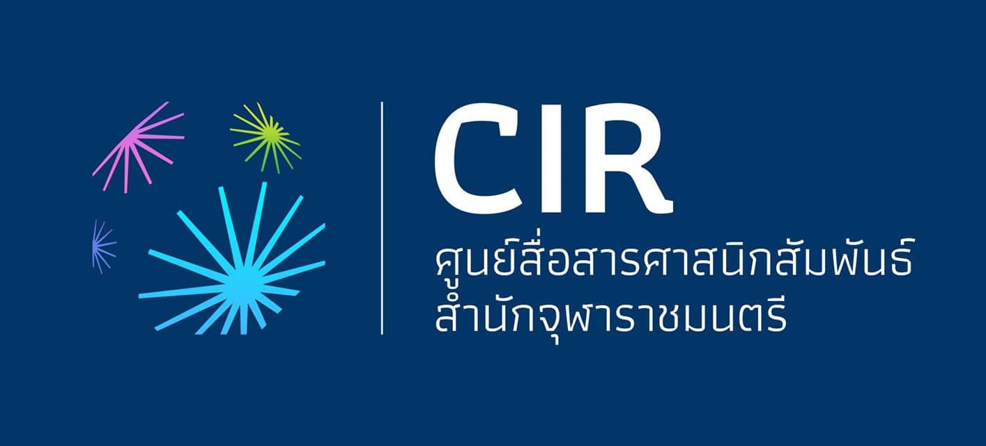 ศูนย์สื่อสารศาสนิกสัมพันธ์ สำนักจุฬาราชมนตรี (Center for Interfaith Relations : CIR)