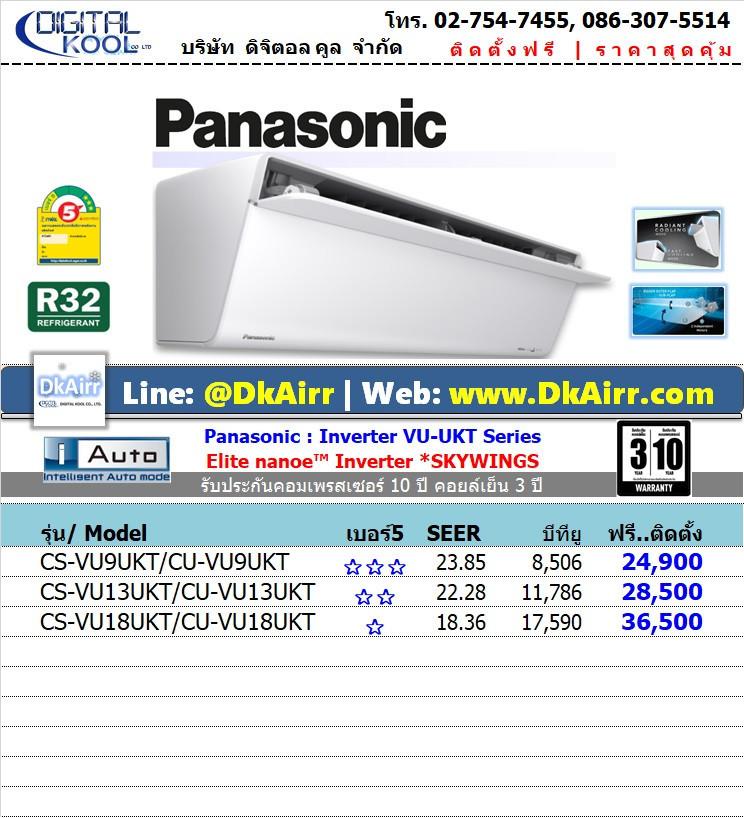 แอร์Panasonic รุ่นCS-VU UKT (Elite Inverter) ติดผนัง เบอร์5 (R32) รุ่นปี2018