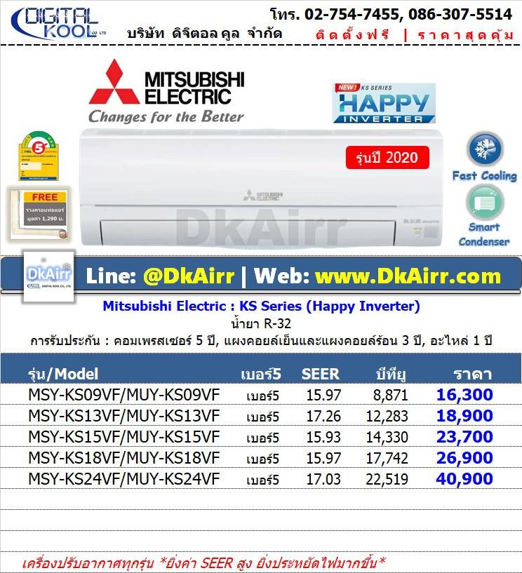 Mitsubishi Electric_MSY-KS09-24VF แอร์ผนัง (Happy Inverter) เบอร์5 (R32) ปี2020