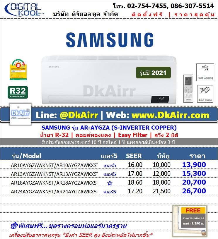 Samsung รุ่น AR-AYGZAWKNST S-Inverter Copper แอร์ผนัง เบอร์5 (R32) ปี2021