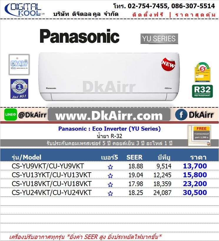 Panasonic_CS-YU9-24VKT แอร์ผนัง (Inverter YU series) เบอร์5 (R32) ปี2019
