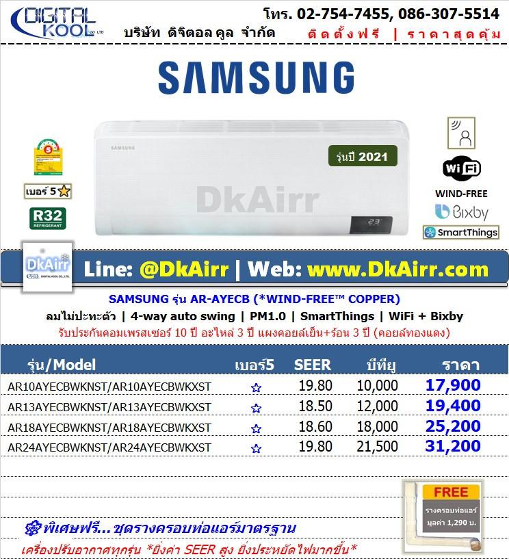 Samsung รุ่น AR-AYECBWKNST (Wind Free Copper) แอร์ผนัง เบอร์5 (R32) ปี2021