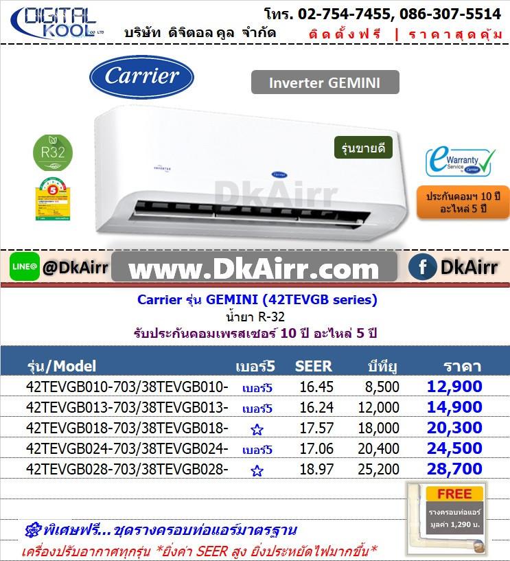 Carrier_42TEVGB010-028 แอร์ผนัง (Gemini) Inverter เบอร์5 R32 รุ่นขายดี