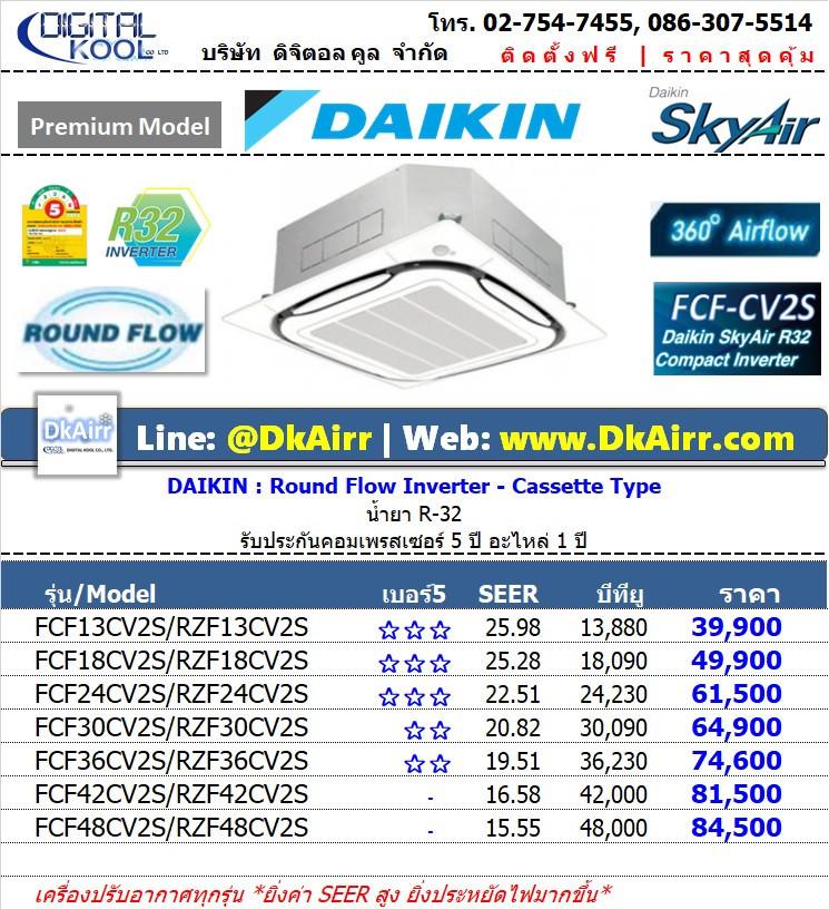 Daikin_FCF13-48CV2S แอร์ฝังฝ้า (Round Flow Cassette) Inverter เบอร์5 (R32) ปี2018