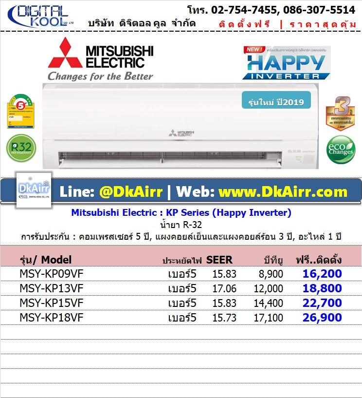 Mitsubishi Electric รุ่นMSY-KP09-18VF แอร์ผนัง (KP Series) Happy Inverter เบอร์5 (R32) ปี2019