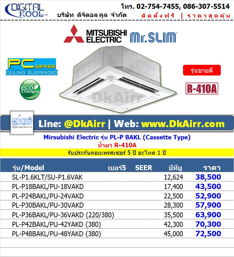 Mitsubishi Electric รุ่น PL-P BAKL (Cassette) แอร์ฝังฝ้า Fix speed (R410A)