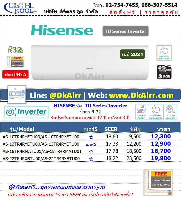 Hisense รุ่น TU Series แอร์ผนัง Inverter เบอร์5 (R32) ปี2021