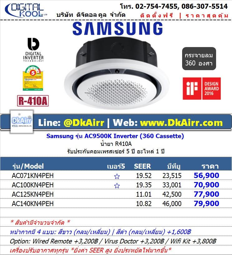 แอร์Samsung รุ่น AC071KN4PEHTS (AC9500K Inverter) ฝังฝ้ารอบทิศทาง 360 Cassette ระบบInverter  สีขาว เบอร์5 R410A