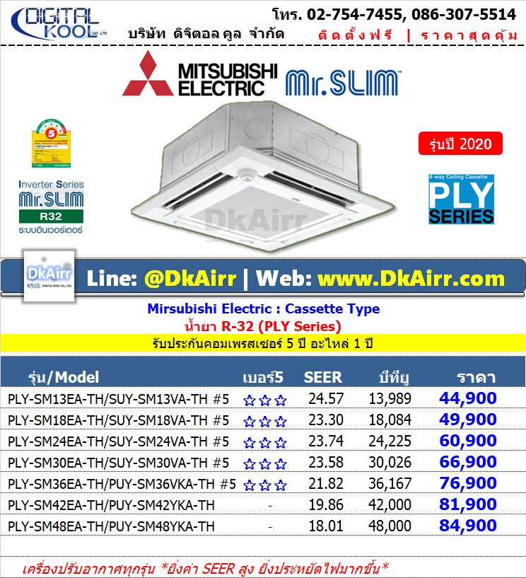 Mitsubishi Electric รุ่น PLY-SM EA-TH แอร์ฝังฝ้า Cassette Inverter (R32) ปี2020