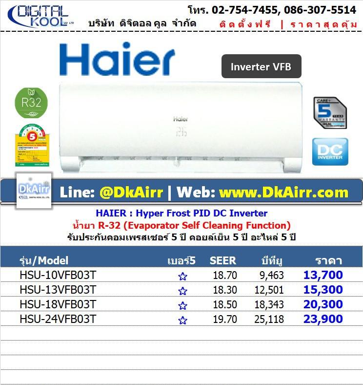 แอร์Haierรุ่นHSU-VFB03T (Hyper Frost VFB) ขนาด บีทียู เบอร์5 R32 Inverter New2018