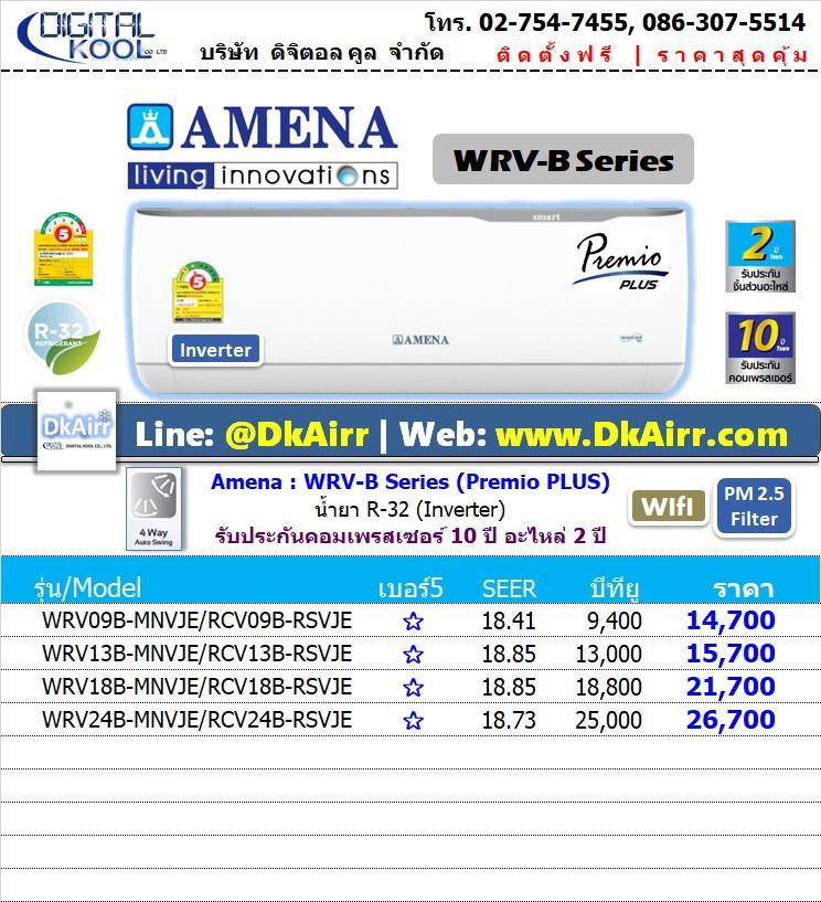 Amena_WRV09-24B-MNVJE แอร์ผนัง (WRV-B series) Inverter เบอร์5 (R32) ปี2019