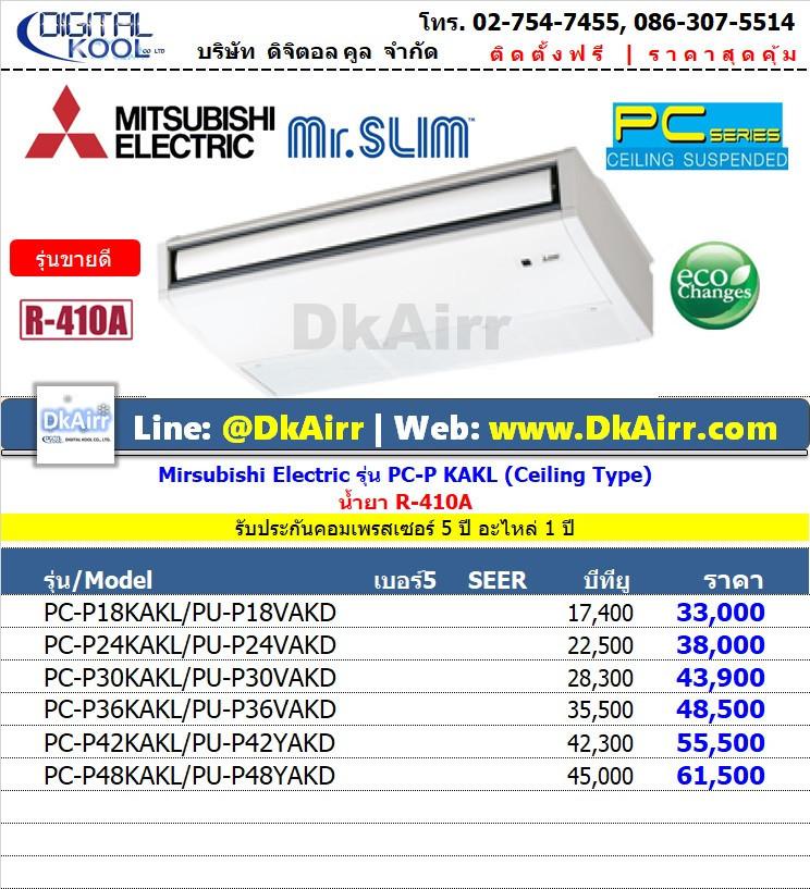 Mitsubishi Electric รุ่น PC-P KAKL แอร์แขวน Fix speed (R410A) ปี2020