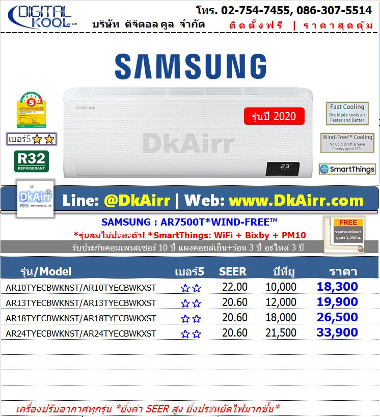 Samsung รุ่น AR TYECBWKNST (AR7500T Wind Free) แอร์ผนัง เบอร์5 (R32) ปี2020