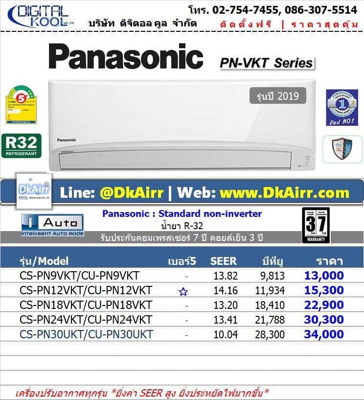 Panasonic_CS-PN9-30VKT แอร์ผนัง (Standard non-inverter) เบอร์5 (R32) ปี2019