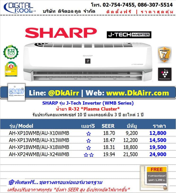 Sharp รุ่นAH-XP10-24WMB (J-Tech Inverter  Plasma Cluster) แอร์ติดผนัง Inverter เบอร์5 (R32) รุ่นปี 2019