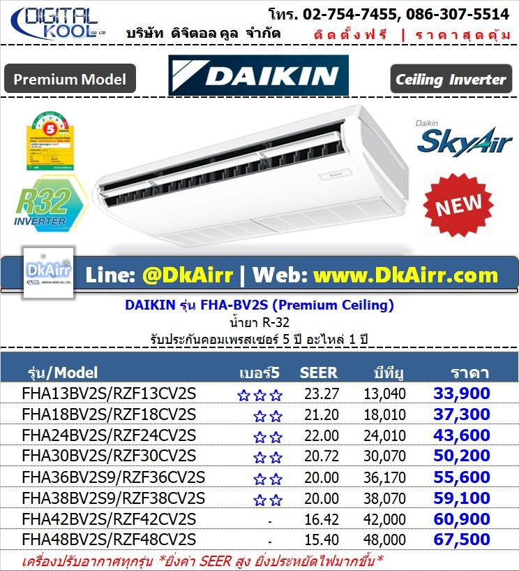 Daikin_FHA13-48BV2S แอร์แขวน (Ceiling Inverter) เบอร์5 (R32) ปี2018
