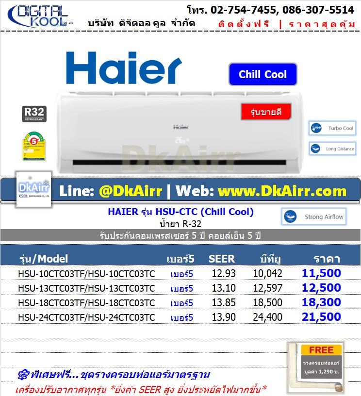 Haier รุ่น HSU-CTC (Chill Cool-CTC) แอร์ผนัง Fix speed เบอร์5 (R32) ปี2020