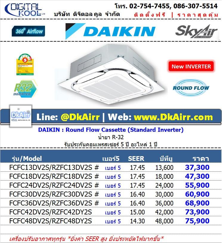 Daikin_FCFC13-48DV2S แอร์ฝังฝ้า (Cassette) Standard Inverter เบอร์5 (R32) ปี2019