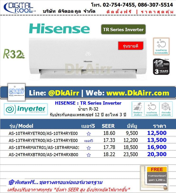 Hisense รุ่น TR Series แอร์ผนัง Inverter เบอร์5 (R32) ปี2020