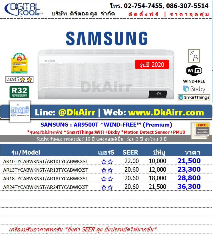 Samsung รุ่น AR TYCABWKNST(AR9500T Wind Free Premium) แอร์ผนัง เบอร์5 (R32) ปี2020