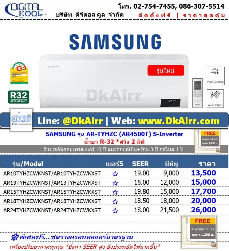 Samsung รุ่น AR-TYHZC (S-Inverter) แอร์ผนัง เบอร์5 (R32) ปี2020