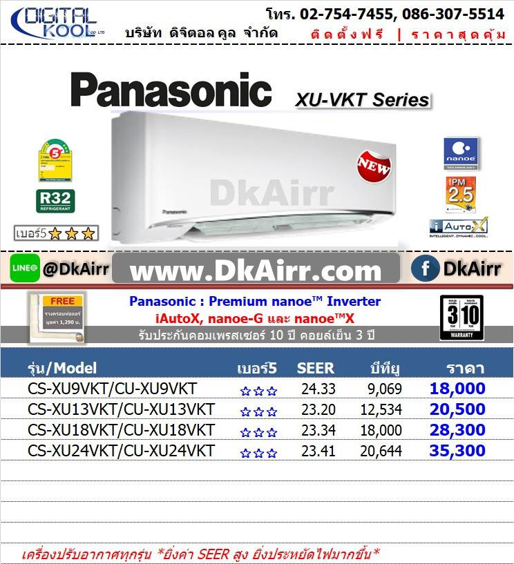Panasonic_CS-XU9-24VKT แอร์ผนัง (Premium Inverter) เบอร์5 (R32) ปี2019
