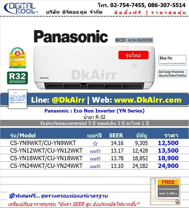 Panasonic รุ่น CS-YN WKT (Eco) แอร์ผนัง เบอร์5 (R32) ปี2020