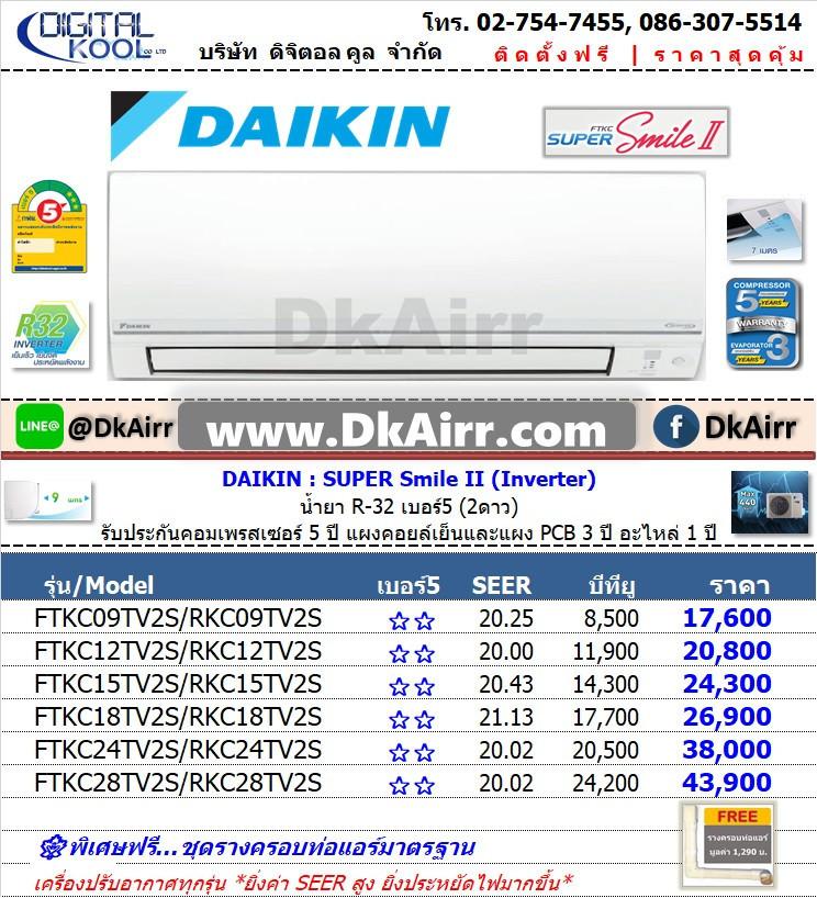 Daikin รุ่นFTKC-09-28TV2S แอร์ผนัง (SUPER Smile II) Inverter เบอร์5 (R32) ปี2019