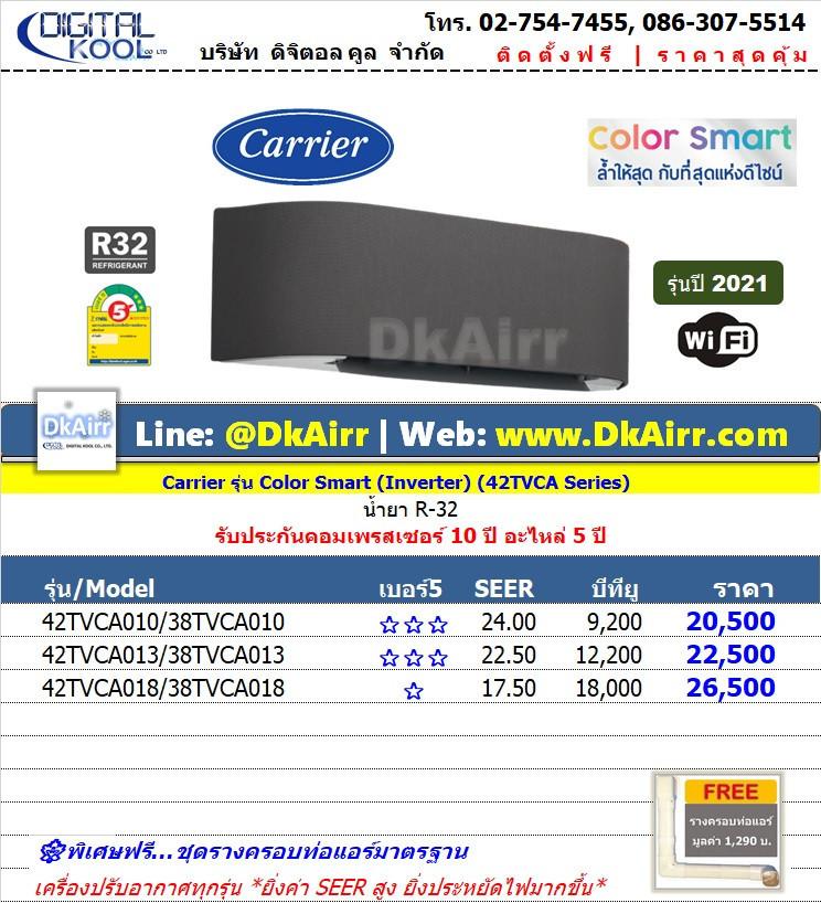 Carrier รุ่น 42TVCA (Color Smart) (Inverter) แอร์ผนัง เบอร์5 (R32) TOP 2021