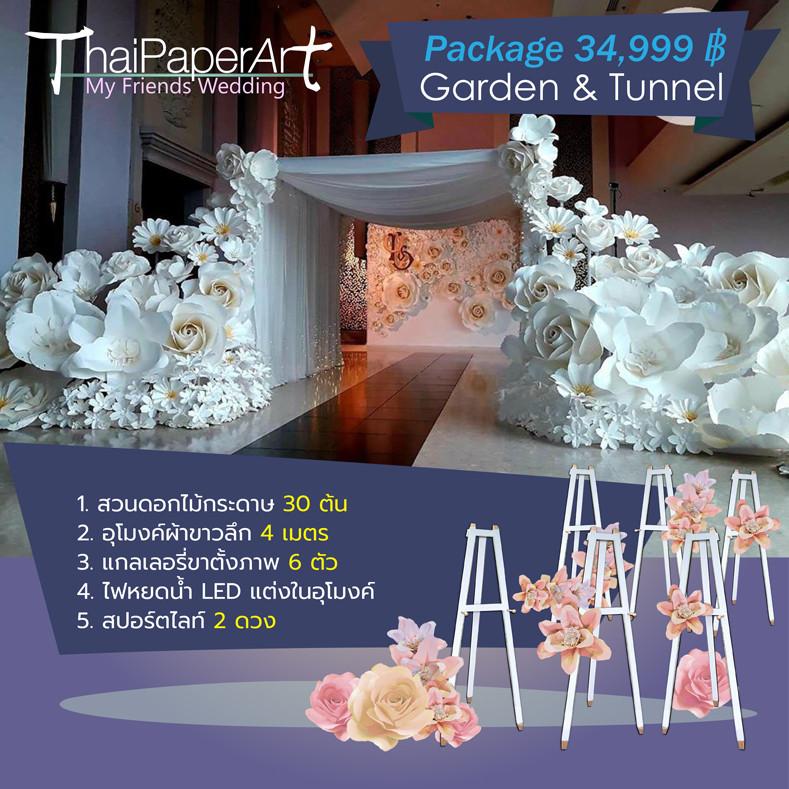 แพคเกจงานแต่งดอกไม้กระดาษ