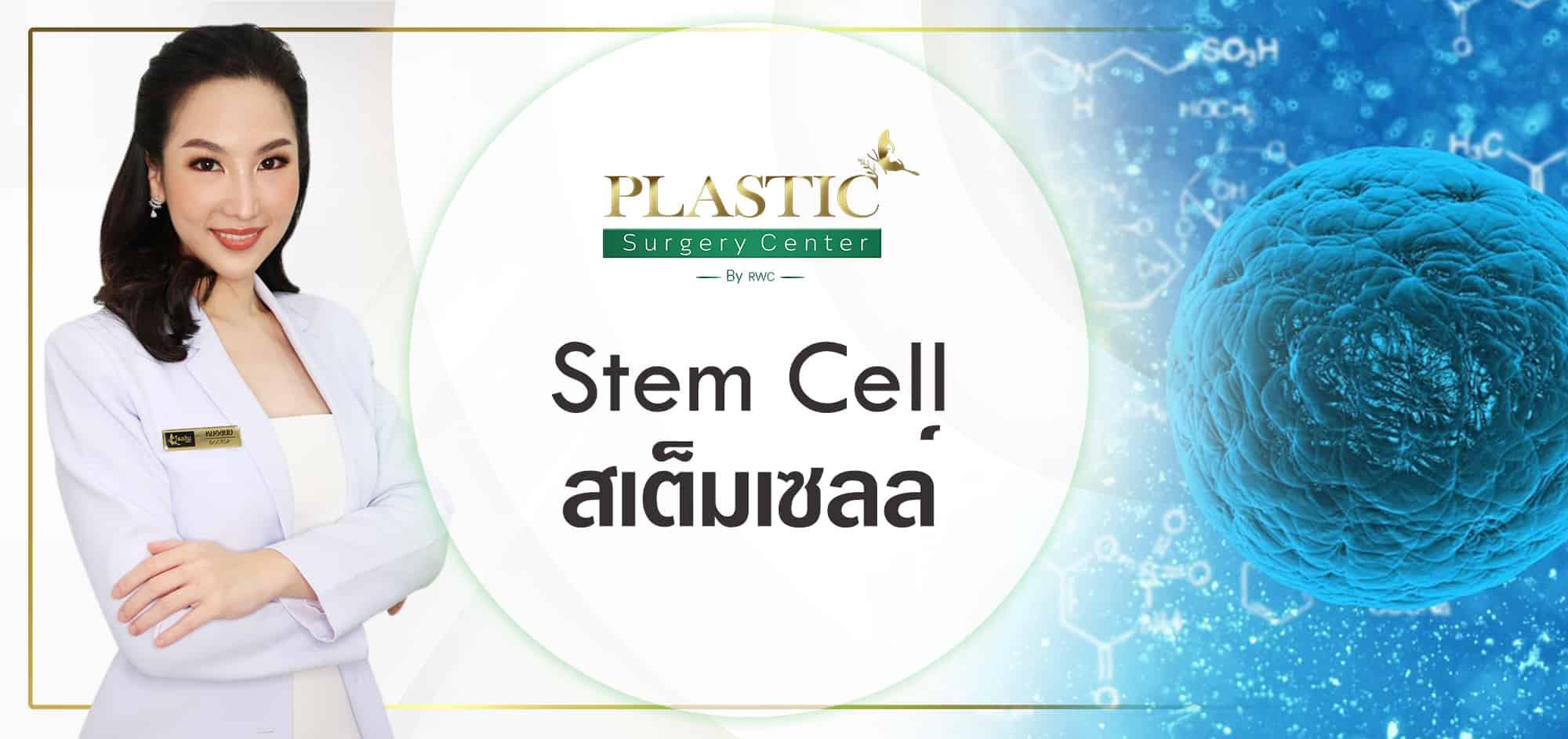 ฉีดสเต็มเซลล์