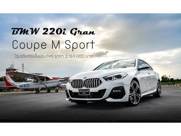 บีเอ็มดับเบิลยู 220i Gran Coupe M Sport ใหม่ (รุ่นประกอบในประเทศ) ราคา 2,169,000 บาท