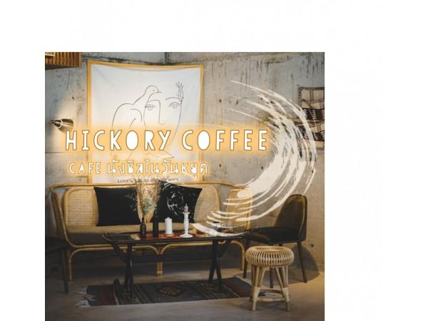 HICKORY COFFEE   CAFE นั่งชิลในวันหยุด